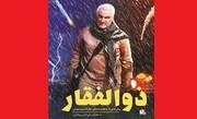 معرفی کتاب/ روزهای رزم «ذوالفقار» از تنگه ابوغریب تا سوریه