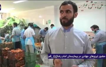 فیلم   خدمات شبانه روزی طلاب و نیروهای جهادی بدون هیچ چشمداشتی در بیمارستانهای قم