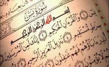 جشنواره قرآنی یاسین در ۸ رشته برگزار میشود