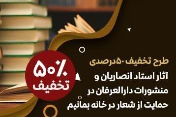 منشورات نشر دارالعرفان با ۵۰ درصد تخفیف ارائه می گردد