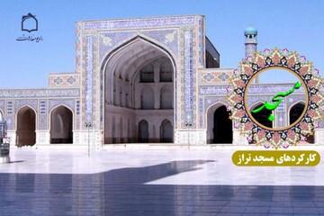 بیان ویژگی های مسجد تراز در رادیو معارف