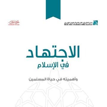 """کتاب """"اجتهاد در اسلام"""" توسط دارالافتاء دبی منتشر شد"""