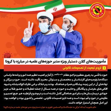 عکس نوشته | ماموریتهای کلان دستیار ویژه مدیر حوزههای علمیه در مبارزه با کرونا