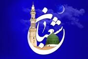 توصیه های امام رضا (ع) برای روزهای پایانی ماه شعبان