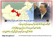 پیام همدردی استاندار گانسو چین با مردم قم