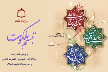 بررسی جایگاه ممتاز امام حسین(ع) براساس روایات پیامبر اکرم(ص)