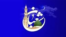 ماه پیامبر(ص)/ اعمال، دعاها و ذکرهای ماه شعبان