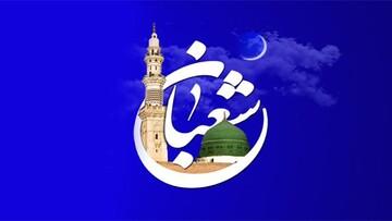توصیه های امام رضا (ع)برای روزهای آخر ماه شعبان
