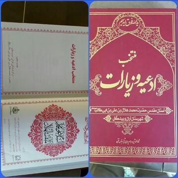 اهدای کتب ادعیه به حرم حضرت محمد هلال بن علی(ع)