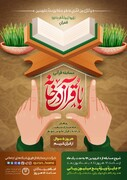 مسابقه مجازی «با قرآن در خانه» برگزار میشود/ جایزه ۵ میلیون ریالی به برندگان