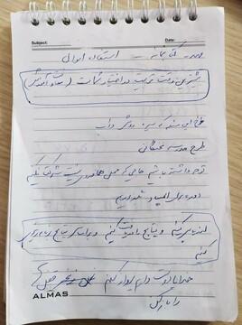 آخرین دست نوشته معاون فقید حوزه خواهران+ عکس