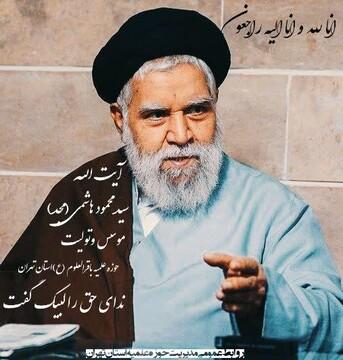 آیت الله سید محمود هاشمی مجد درگذشت