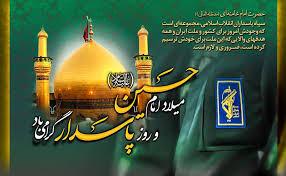 پاسداران انقلاب اسلامی سرمشق زندگی خود را از امام حسین(ع) گرفته اند