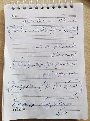 دست نوشته خانم داودی