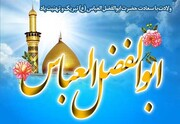 حضرت ابو الفضل العباساستقامت و پائداری اور ہم