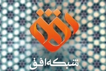 «عیدانه» شبکه افق برای اعیاد شعبانیه