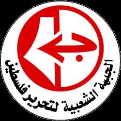 جبهه مردمی برای آزادی فلسطین