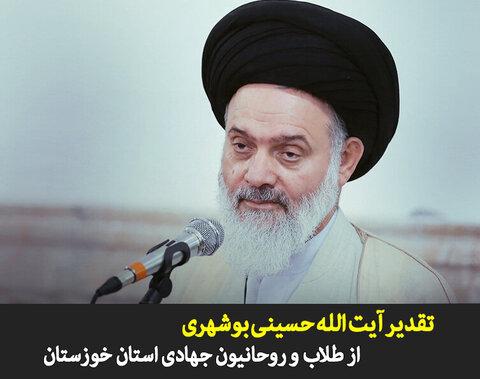 تقدیر دبیر شورای عالی حوزههای علمیه از زحمات جهادی طلاب خوزستان