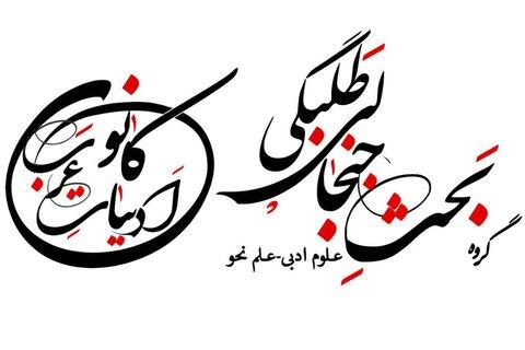 آموزش ادبیات عرب و بحث طلبگی در فضای مجازی