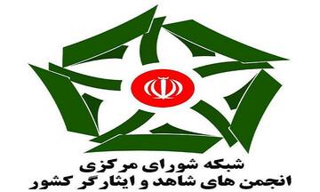 پیام تبریک شبکه ملی ایثارگران بهمناسبت روز جانباز
