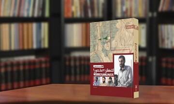 بررسی نقش مردم آذربایجان در کتاب «اطلس لشکر ۳۱ عاشورا»