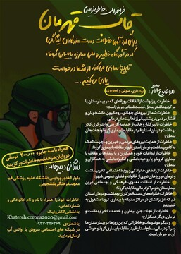 اعلام فراخوان خاطره نویسی قاب قهرمان