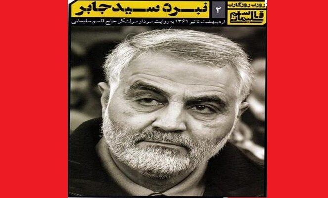 معرفی کتاب/ روزهای جهاد سردار در «نبرد سید جابر»