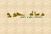 رساله حقوق با دستخط منسوب به امام سجاد(ع) منتشر شد