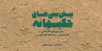 """کتاب """"پیشبینیهای حکیمانه مقام معظم رهبری"""" منتشر شد"""