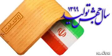 فراخوان مسابقه مقاله نویسی با موضوع «جهش تولید»