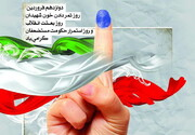 پیام خواندنی امام خمینی(ره) به مناسبت روز جمهوری اسلامی