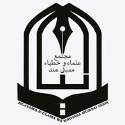 مجمع علما و خطبا بمبئی هند ارتحال آیتالله مصباح یزدی را تسلیت گفت