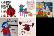 چاپ ۵ کتاب کودکانه قصه و شعر برای بچهها
