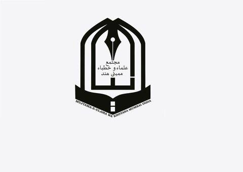 مجمع علمای ممبئی هند