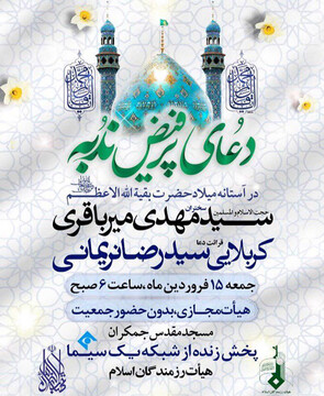 برگزاری دعای ندبه هیئت رزمندگان اسلام در مسجد مقدس جمکران
