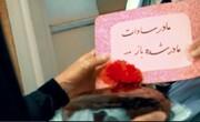فیلم   ابتکار بانوان خانهدار قمی در تولد حضرت علی اکبر(س)
