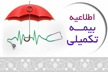 صدور معرفی نامه آنلاین درمان از سوی مرکز خدمات حوزه