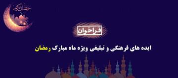 فراخوان ایده های فرهنگی و تبلیغی ویژه ماه مبارک رمضان