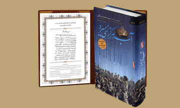 نگاهی گذرا به کتاب «آب هرگز نمیمیرد» بههمراه متن تقریظ مقام معظم رهبری