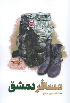 کتاب «مسافر دمشق» منتشر شد