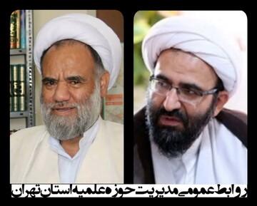 تسلیت مدیر حوزه علمیه تهران به مردم نسیم شهر