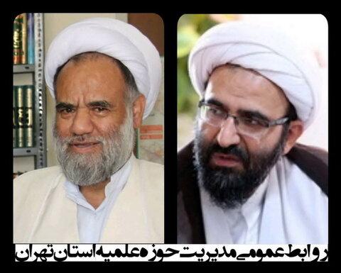 پیام تسلیت مدیر حوزه علمیه تهران