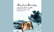 سیری در مستندهای شهید آوینی در کتاب «روایت در دل جنگ»