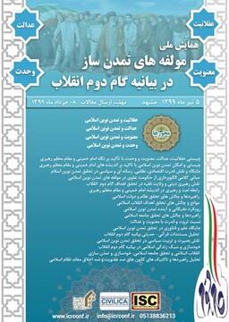کنفرانس ملی مؤلفههای تمدنساز در بیانیه گام دوم انقلاب برگزار میشود