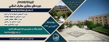 تمدید مهلت ثبت نام دورههای آموزش مجازی معارف اسلامی ویژه بانوان