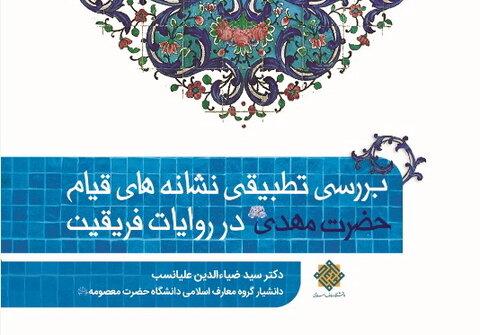 کتاب «بررسی تطبیقی نشانههای قیام حضرت مهدی(عج) در روایات فریقین»