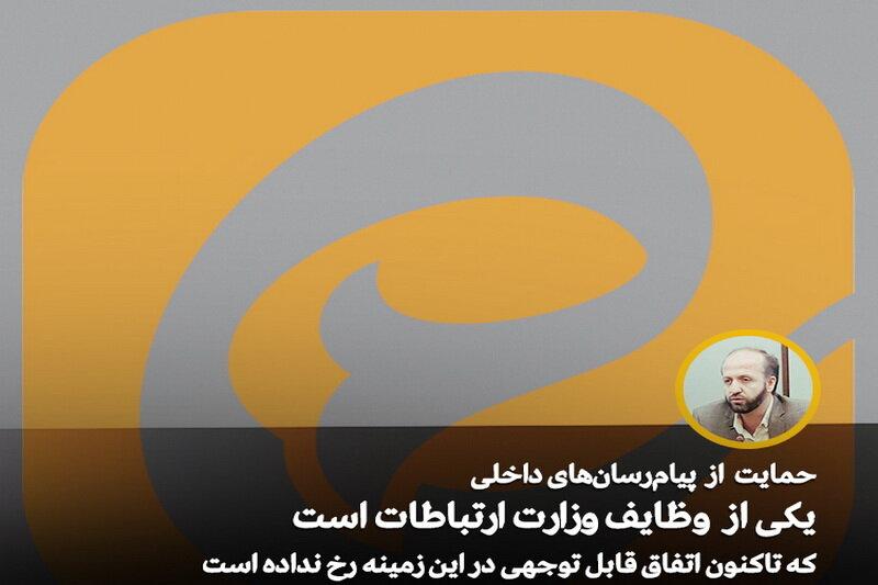 عکس نوشته | حمایت از پیام رسانهای داخلی یکی از وظایت وزارت ارتباطات است