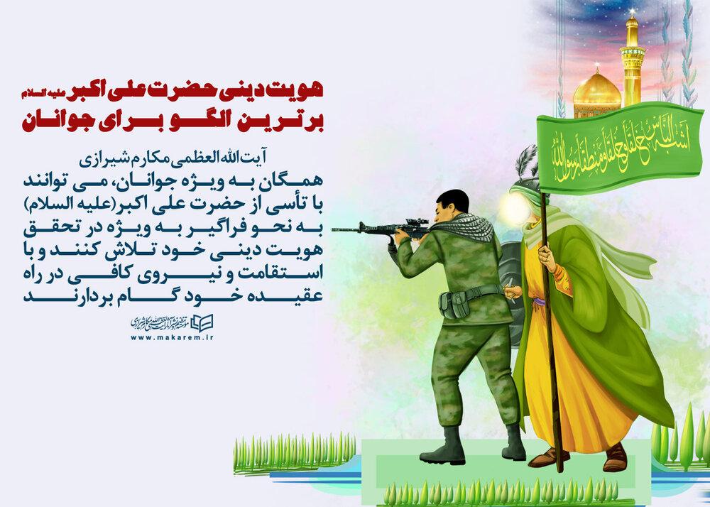 هویت دینی حضرت علی اکبر(ع)؛ برترین الگو برای جوانان است