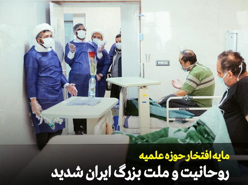 عکس نوشته |  مایه افتخار حوزه علمیه، روحانیت و ملت بزرگ ایران شدید