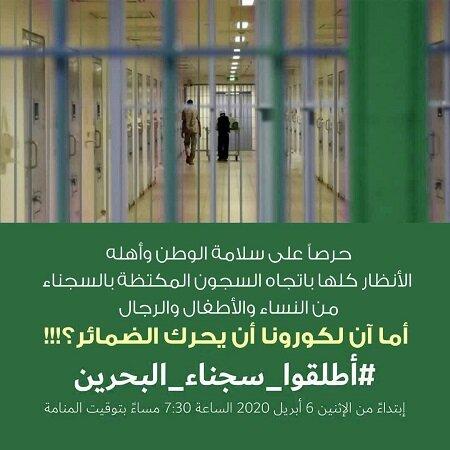 درخواست دبیرکل سازمان ملل از حکومت بحرین برای آزادی فوری زندانیان